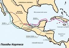 Карта походов Кортеса