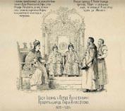 Малолетние Иван 5 и Петр 1 с правительницей Софьей
