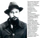 Константин Мячин - перевез царскую семью из Тобольска в Екатеренбург