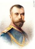 Николай II Александрович