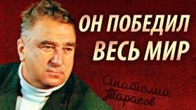 Анатолий Тарасов - это он сделал Советский хоккей мировым достоянием