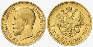 Золотая 7,5 рублевая монета реформы 1897 года