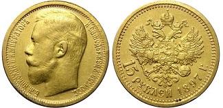 Золотая 15 рублевая монета реформы 1897 года