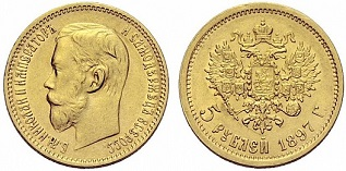 Золотая 5 рублевая монета реформы 1897 года