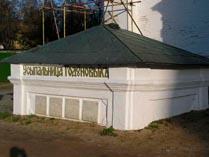 Усыпальница Годуновых в Троице-Сергиевском монастыре 01