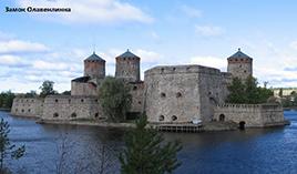 Замок Олавенлинна, Финляндия