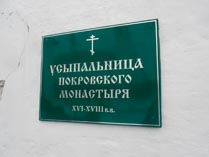 Суздальский Покровский монастырь, усыпальница 01