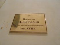 Суздальский Покровский монастырь, усыпальница, таблички саркофагов наиболее известных послушниц 01