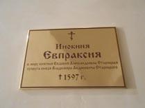 Суздальский Покровский монастырь, усыпальница, таблички саркофагов наиболее известных послушниц 02