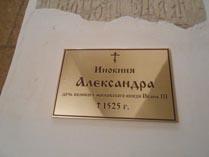 Суздальский Покровский монастырь, усыпальница, таблички саркофагов наиболее известных послушниц 03