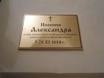 Суздальский Покровский монастырь, усыпальница, таблички саркофагов наиболее известных послушниц 04