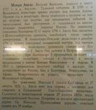 Монах-предсказатель Авель краткая справка Спасо-Евфимиева мужского монастыря