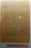 Монах-предсказатель Авель Спасо-Евфимиев монастырь собственноручное объявление в Московский воспитательный дом о замене билет (казначейских)