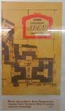Спасо-Евфимиев монастырь издание о житие преподобного Авеля