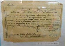 Спасо-Евфимиев монастырь билет сохранной казны на 5000 руб