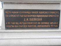 Спасо-Евфимиев мужской монастырь, мемориальная доска о Дмитрии Михайловиче Пожарском, Суздаль 10