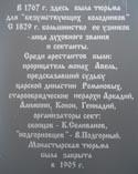 Спасо-Евфимиев мужской монастырь, мемориальная доска перед входом в тюрьму, Суздаль 16