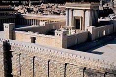 Иерусалим Храм Соломона остатки