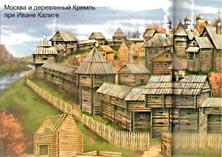 Деревянная Москва времен Ивана Калиты 02