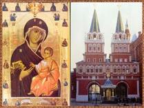 Московский Кремль Часовня Иверской Божьей матери