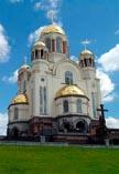Екатеренбург Храм на Крови