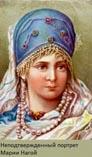 Вероятный портрет Марии Нагой