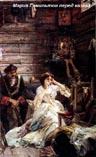 Мария Гамильтон перед казнью