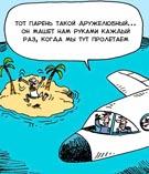 Карикатура о летчиках