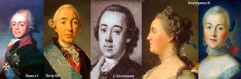 Павел I, Петр III, Салтыков, Екатерина II