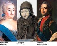 Елизавета Перовна, Досифея, граф Розумовский