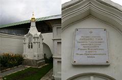 Стелла в Новоспасском монастыре (Москва) о захоронении Досифеи