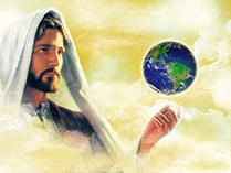 Господь Бог и Земля